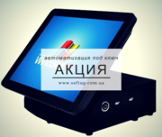 Акция: Автоматизация Под Ключ (POS-терминал + Термопринтер) на 100%